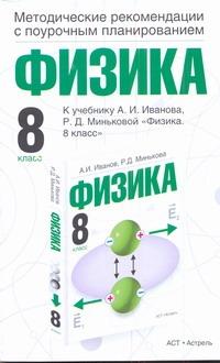 Физика. 8 класс. Методические рекомендации с поурочным планированием