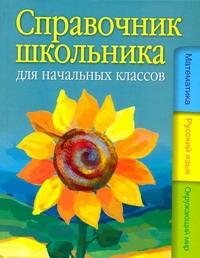 Справочник школьника для начальных классов: математика, русский язык, природоведение