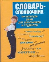 Современный словарь-справочник по культуре речи для школьников и студентов
