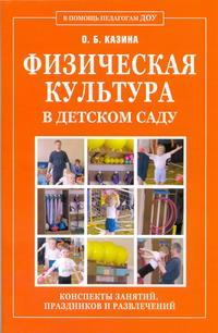 Физическая культура в детском саду. Конспекты занятий, праздников и развлечений