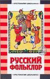 Русский фольклор ( 5-17-036268-4, 5-271-14476-3 )