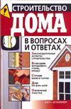 Строительство дома в вопросах и ответах