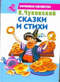 К. Чуковский. Сказки и стихи