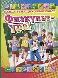 Физкульт-ура! Книга будущих чемпионов