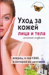 Уход за кожей лица и тела. Женские секреты
