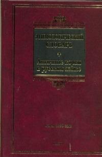 Этимологический словарь. Античные корни в русском языке. Около 1500 слов