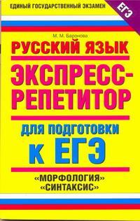 """Русский язык. Экспресс-репетитор для подготовки к ЕГЭ. """"Морфология"""", """"Синтаксис"""""""