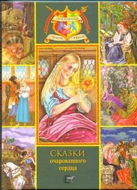 Сказки очарованного сердца
