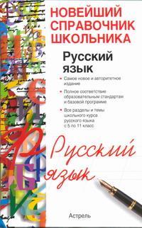 Русский язык. Учебно-справочное пособие