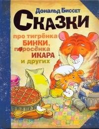 Сказки про тигренка Бинки, поросенка Икара и других