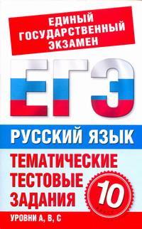 Русский язык. 10 класс. Тематические тестовые задания для подготовки к ЕГЭ