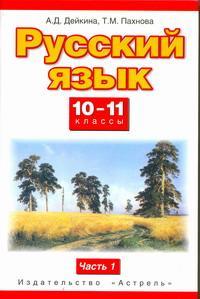 Русский язык. 10—11 классы. Базовый и профильный уровни. В 2 частях. Часть 1