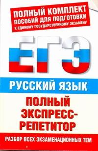 Русский язык. Полный экспресс-репетитор