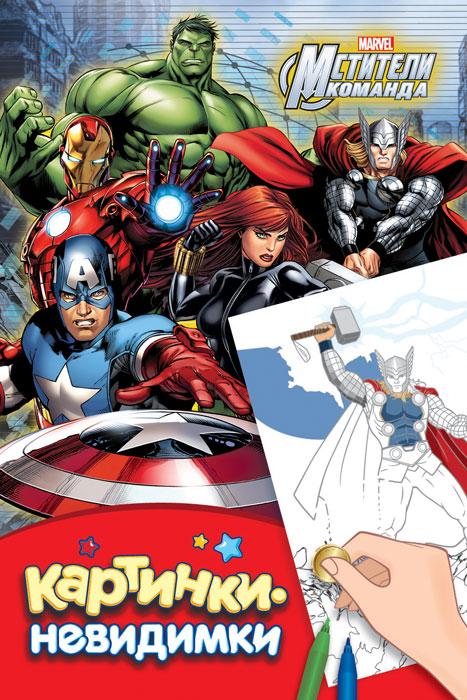 Marvel. Мстители. Картинки-невидимки