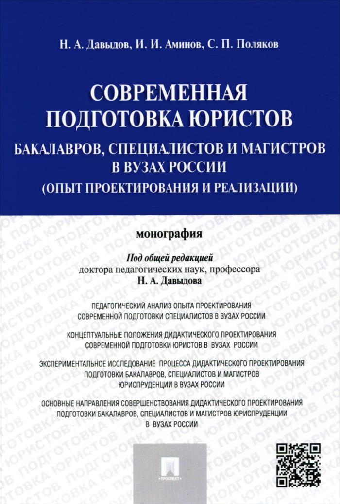 Современная подготовка юристов: бакалавров, специалистов и магистров в ВУЗах России. Опыт проектирования и реализации