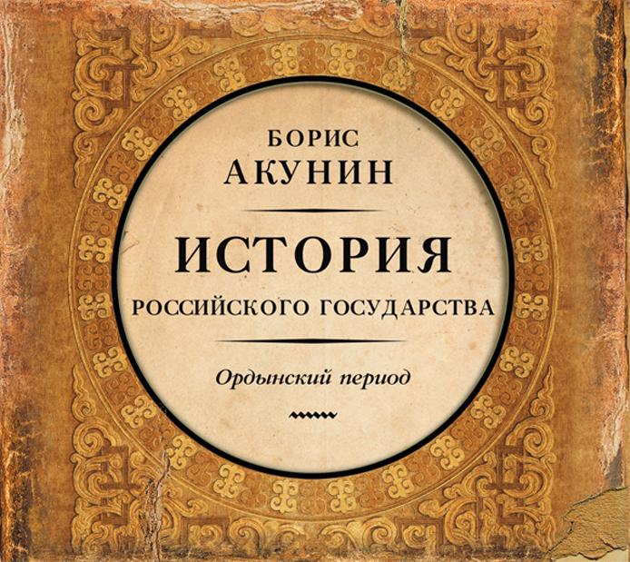 История Российского Государства. Том 2 (аудиокнига MP3)