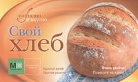 Свой хлеб
