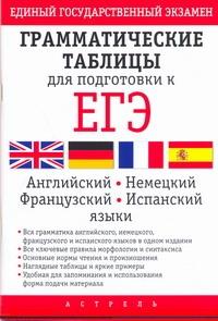 Грамматические таблицы для подготовки к ЕГЭ. Английский, немецкий, французский и испанский языки
