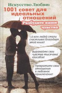 Искусство Любви. 1001 совет для идеальных отношений
