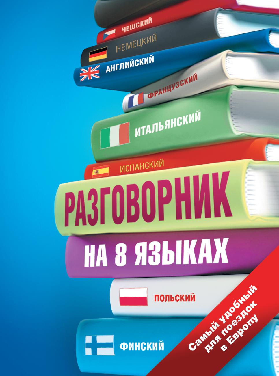 Разговорник на 8 языках. Английский, немецкий, французский, итальянский, испанский, польский, финский, чешский