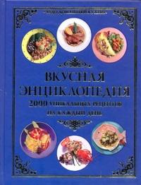 Вкусная энциклопедия. 2000 уникальных рецептов