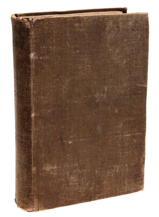 Основания политической экономии с некоторыми из их применений к общественной философии. В 2 томах (в одной книге)