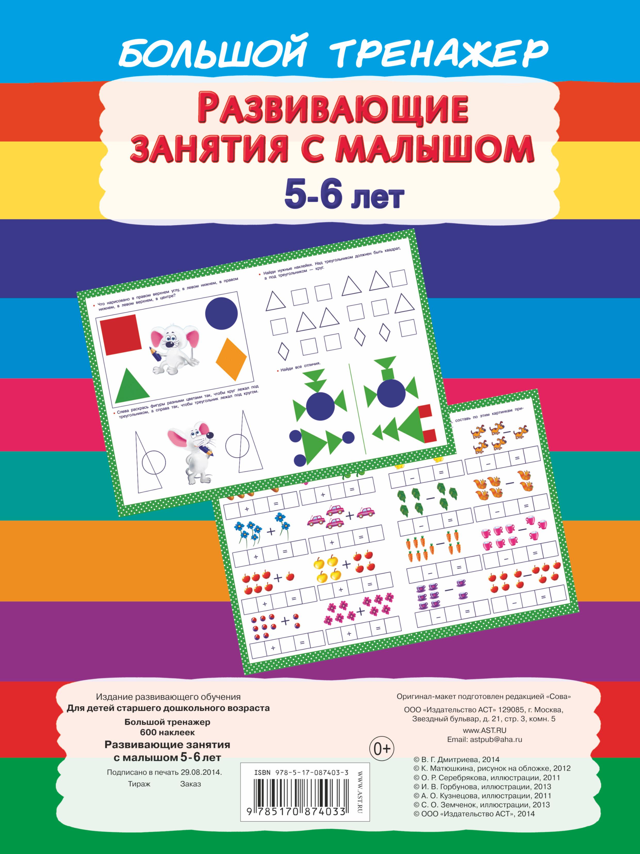 Развивающие занятия с малышом 5-6 лет (+ наклейки)
