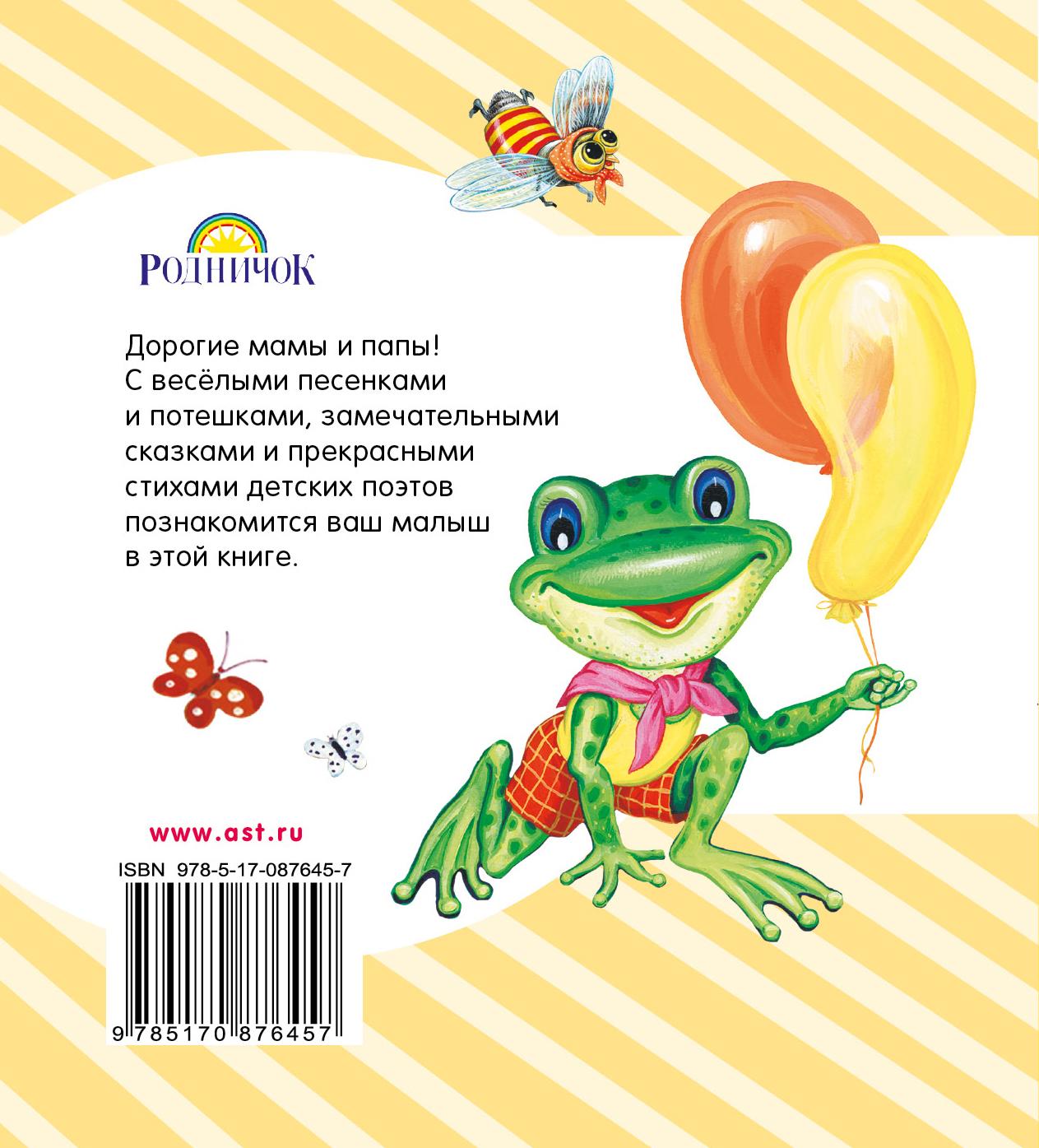 Книга для чтения детям от 6 месяцев до 3 лет. Толстой А.Н., Барто А.Л., Заходер Б.В., Берестов В.Д.
