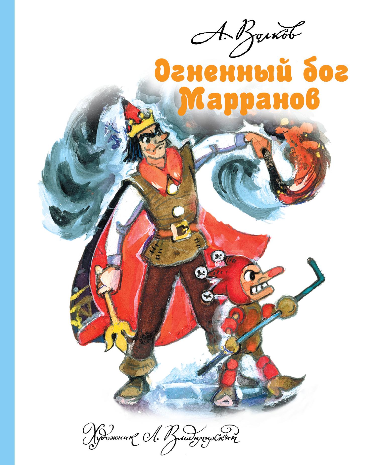 Огненный бог Марранов