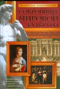 Всемирная энциклопедия. Сокровища мировой культуры