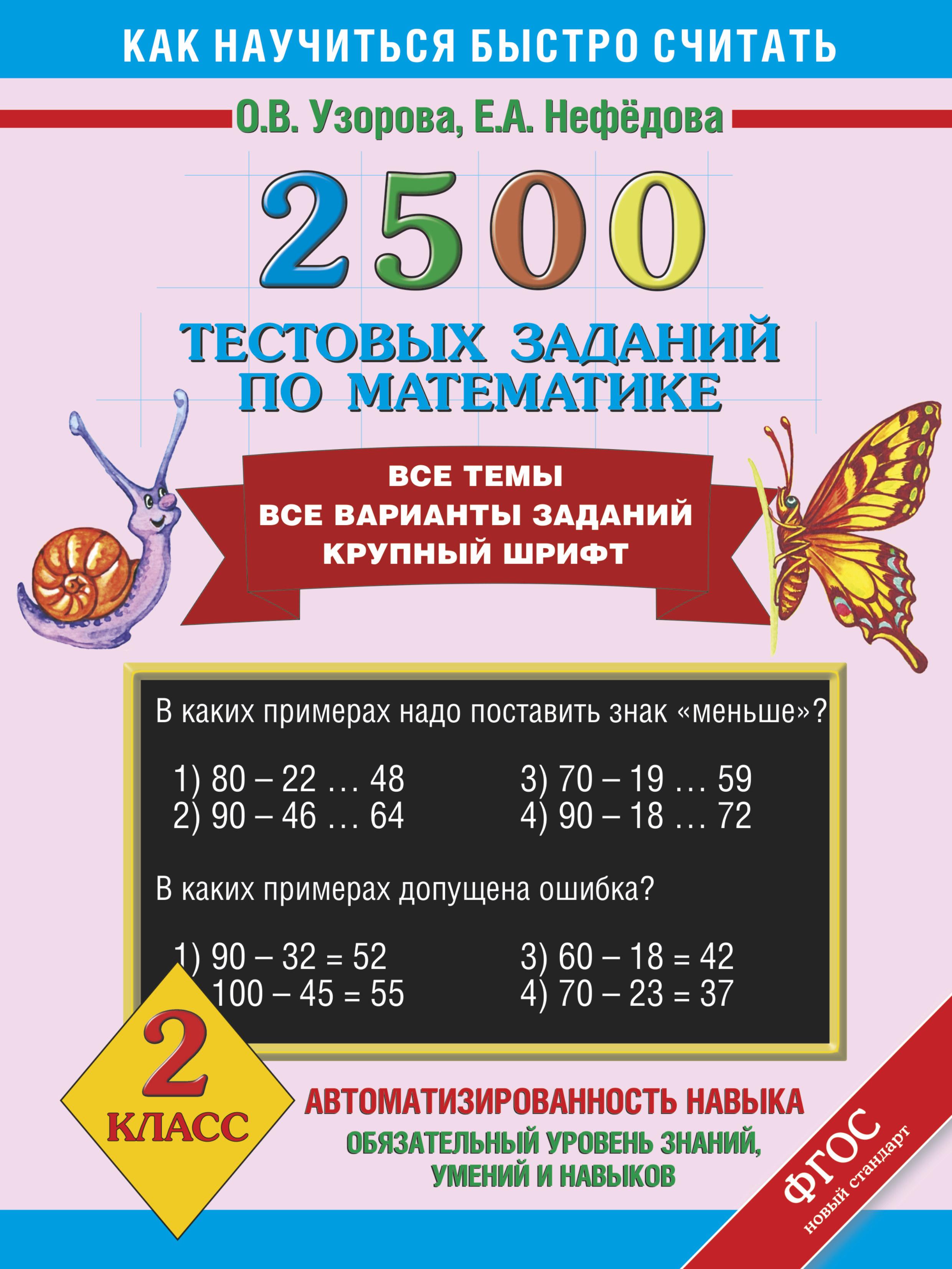 Математика. 2 класс. 2500 тестовых заданий по математике