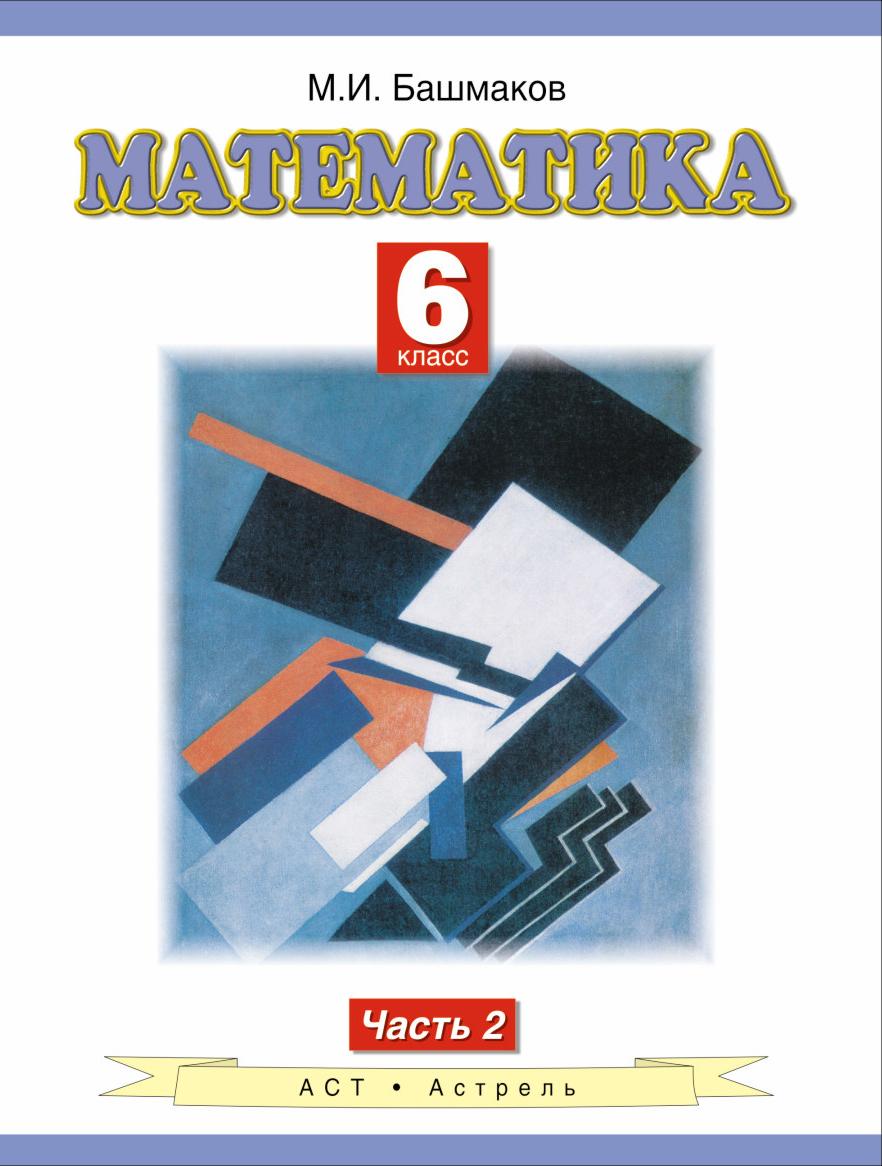Математика. 6 класс. В 2 частях. Часть 2