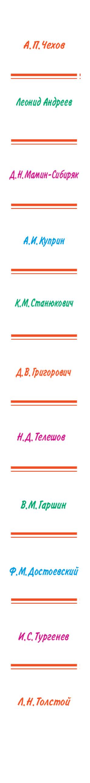 Русские писатели детям