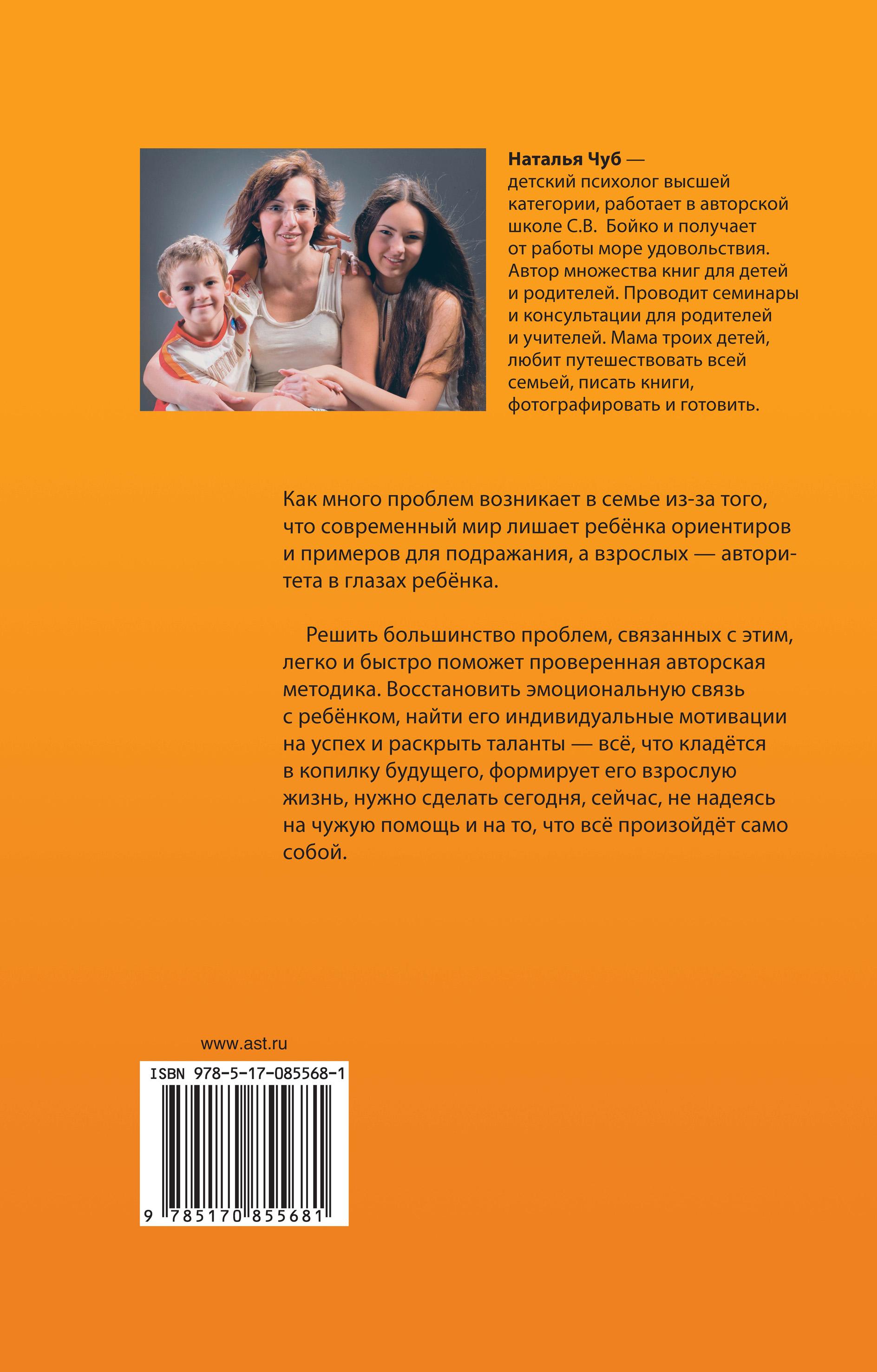 Как вырастить счастливого, успешного и послушного ребенка