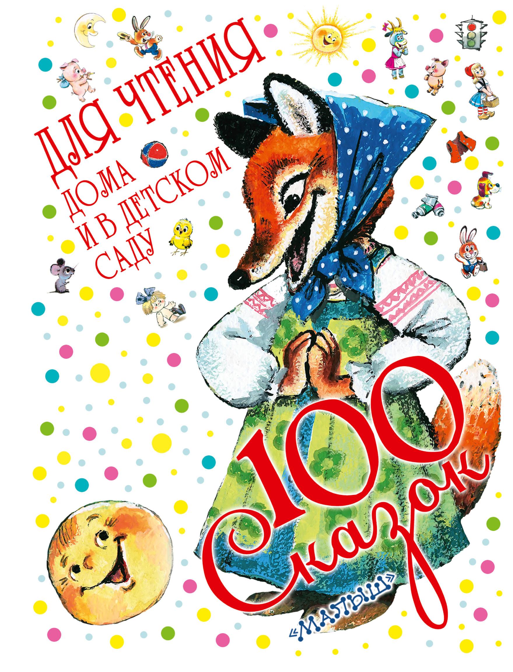 100 сказок для чтения дома и в детском саду