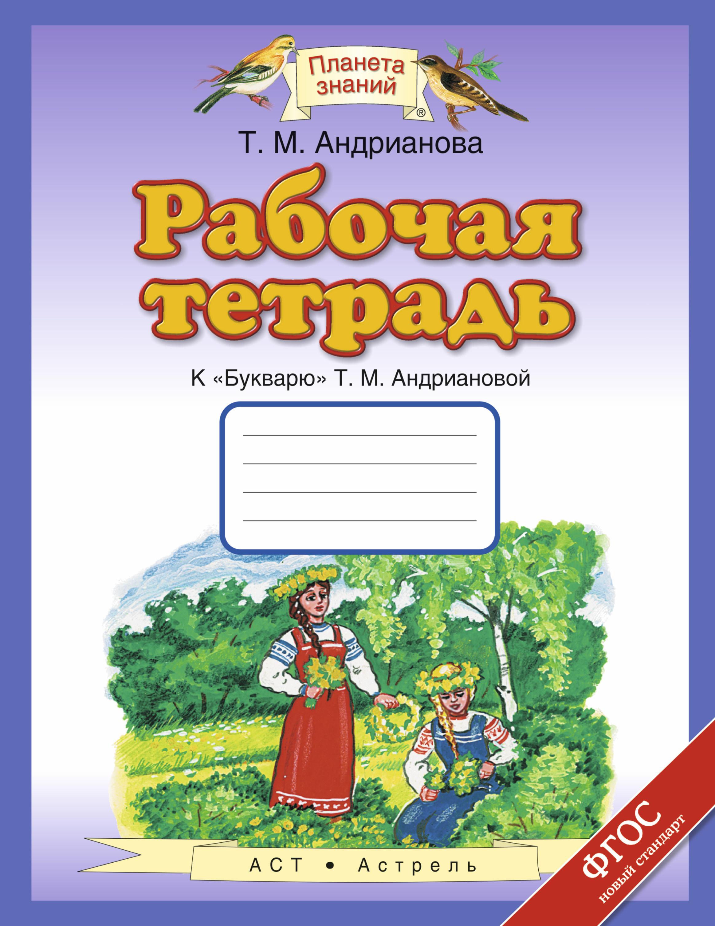 """Рабочая тетрадь к """"Букварю"""" Т. М. Андриановой. 1 класс"""