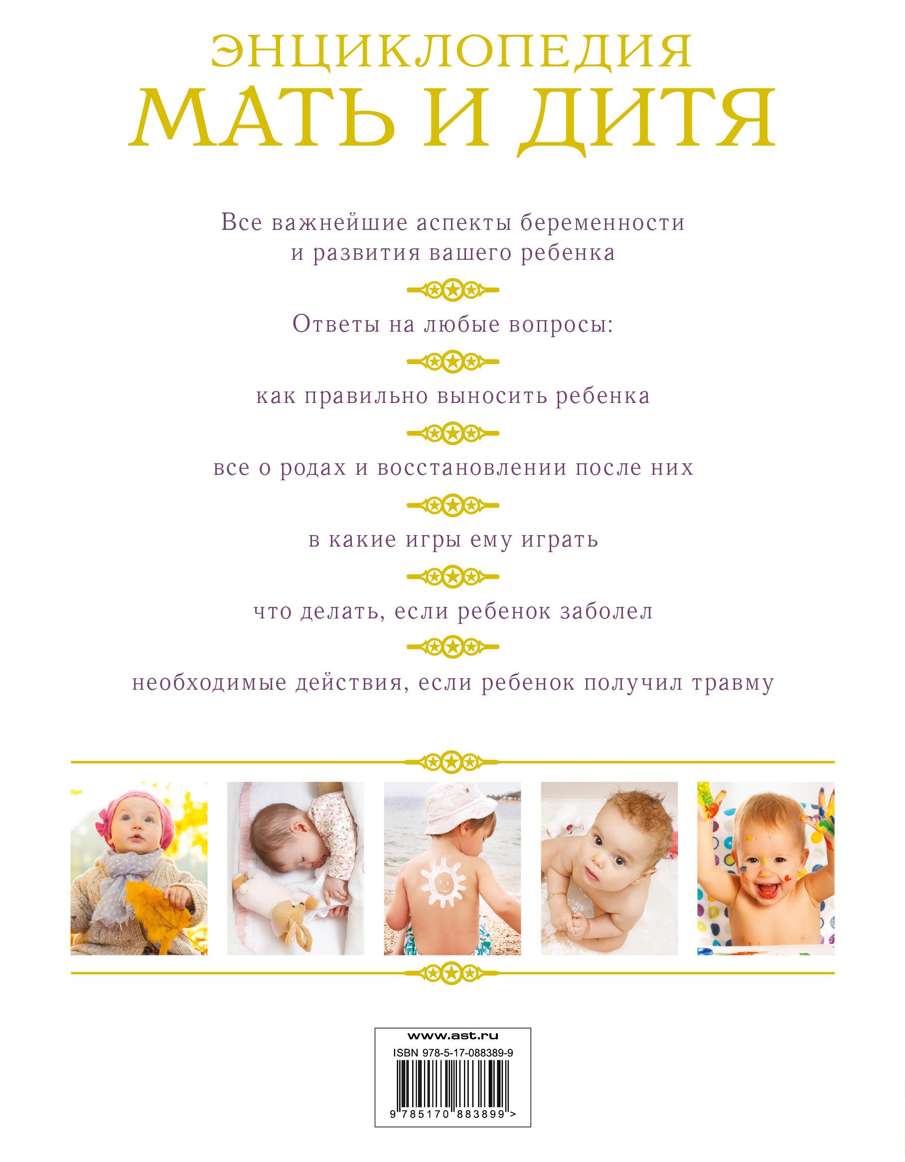 Мать и дитя. От беременности до 3 лет. Энциклопедия
