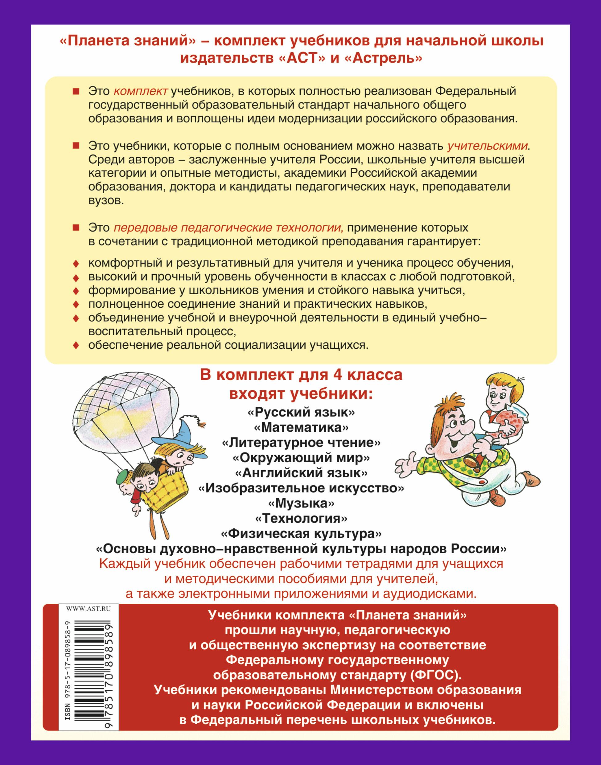 Литературное чтение. 4 класс. Рабочая тетрадь №2 к учебнику Э. Э. Кац