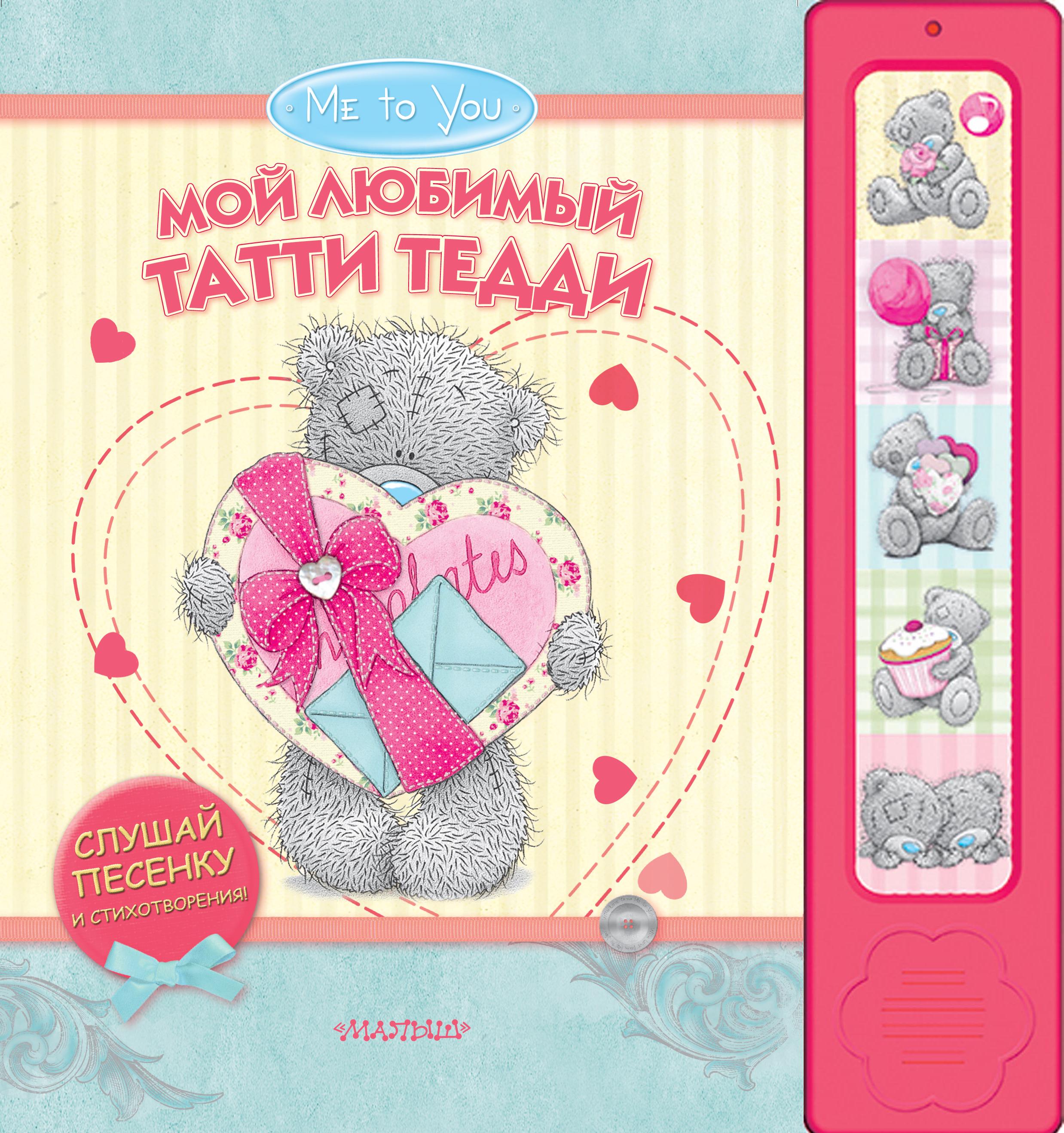Мой любимый Татти Тедди. Книжка-игрушка