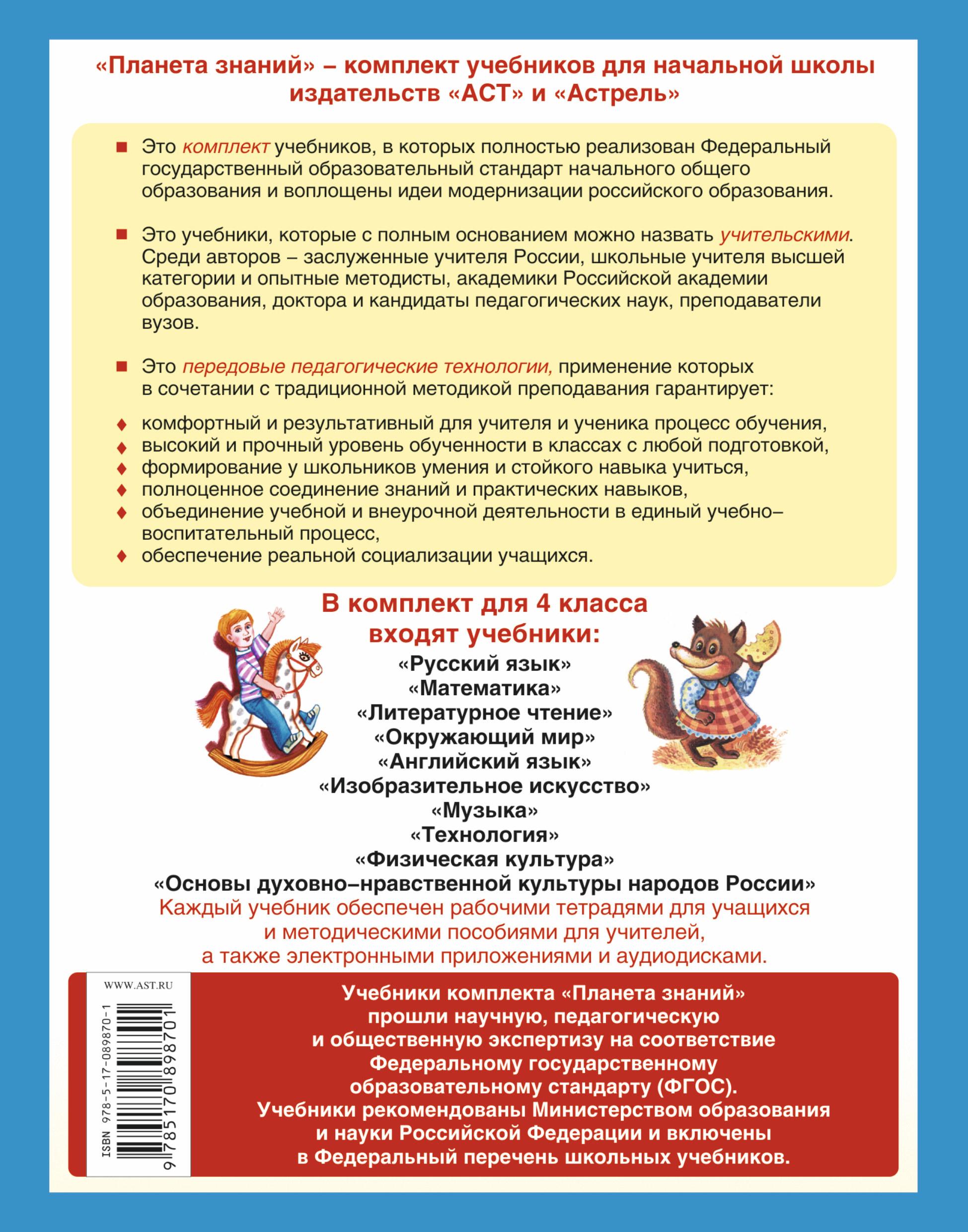 Литературное чтение. 4 класс. Рабочая тетрадь №3. К учебнику Э. Э. Кац