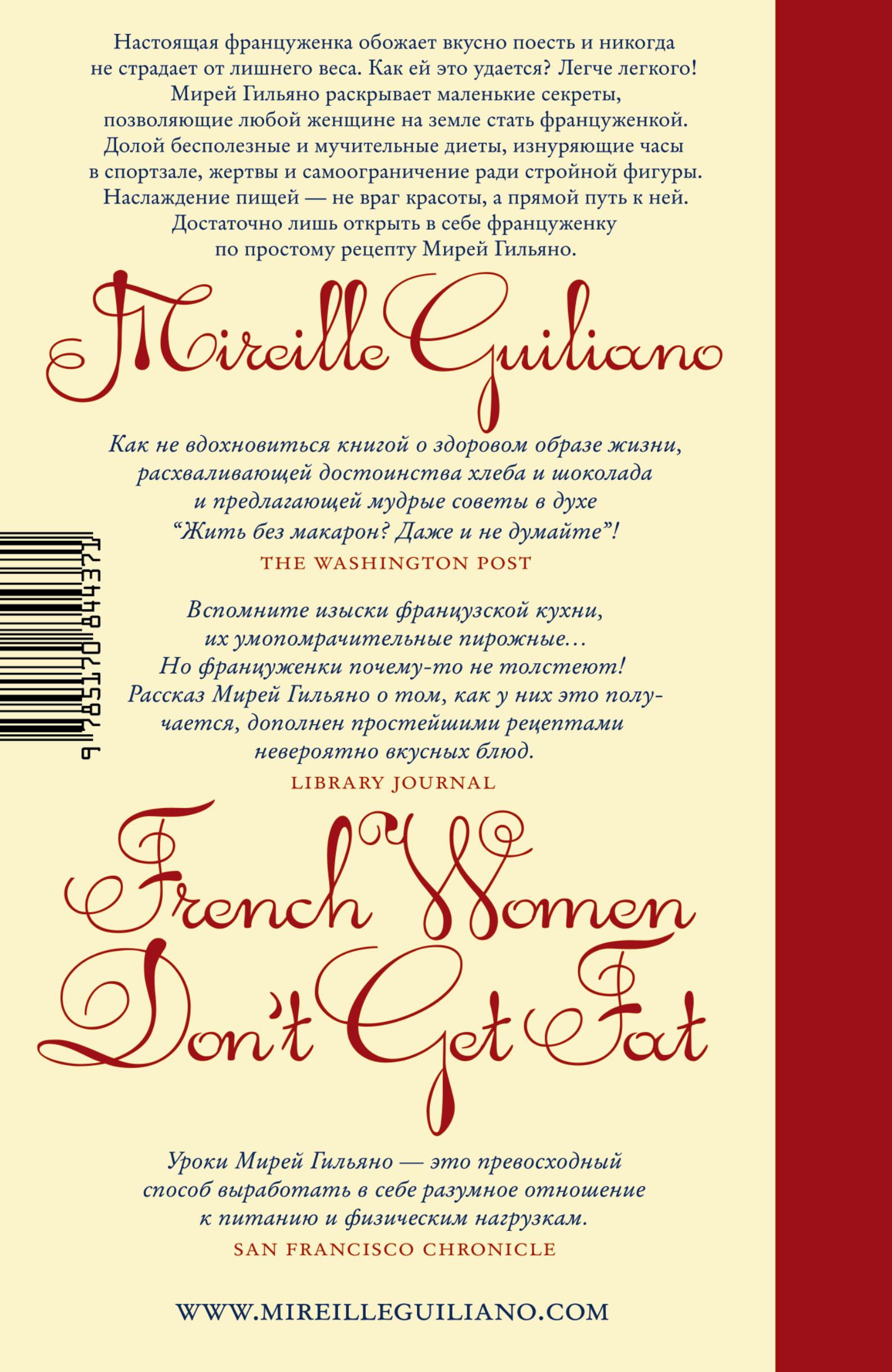 Француженки не толстеют