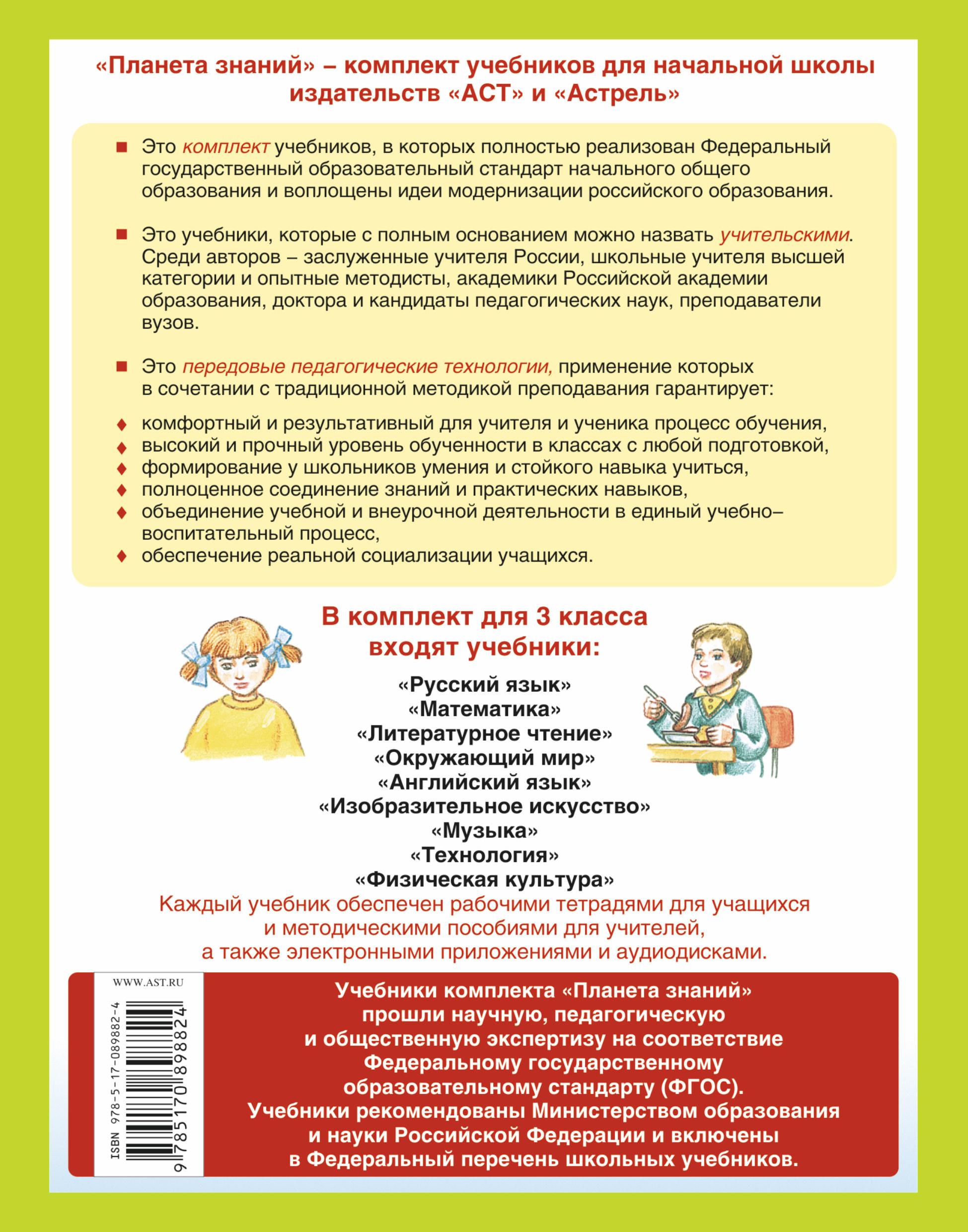 Русский язык. 3 класс. Рабочая тетрадь №1. К учебнику Л. Я. Желтовской, О. Б. Калининой