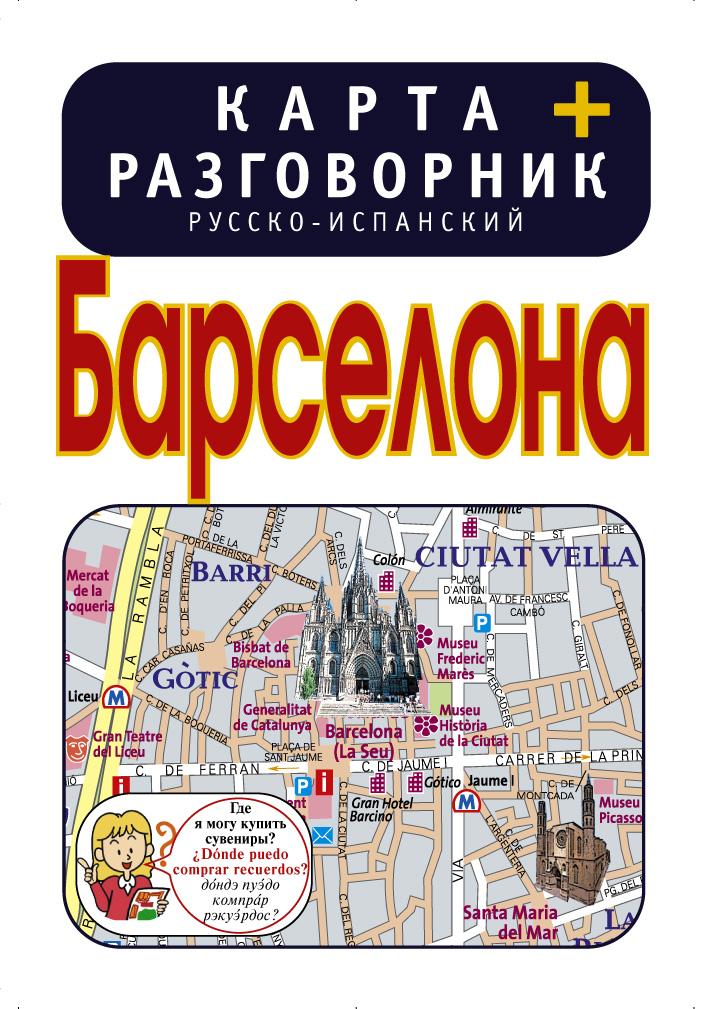 Барселона. Карта + русско-испанский разговорник