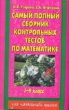Самый полный сборник контрольных тестов по математике. 1-4 класс