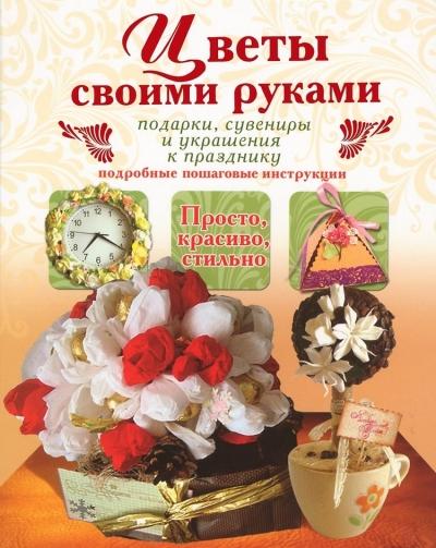 Цветы своими руками. Подарки, сувениры и украшения к празднику