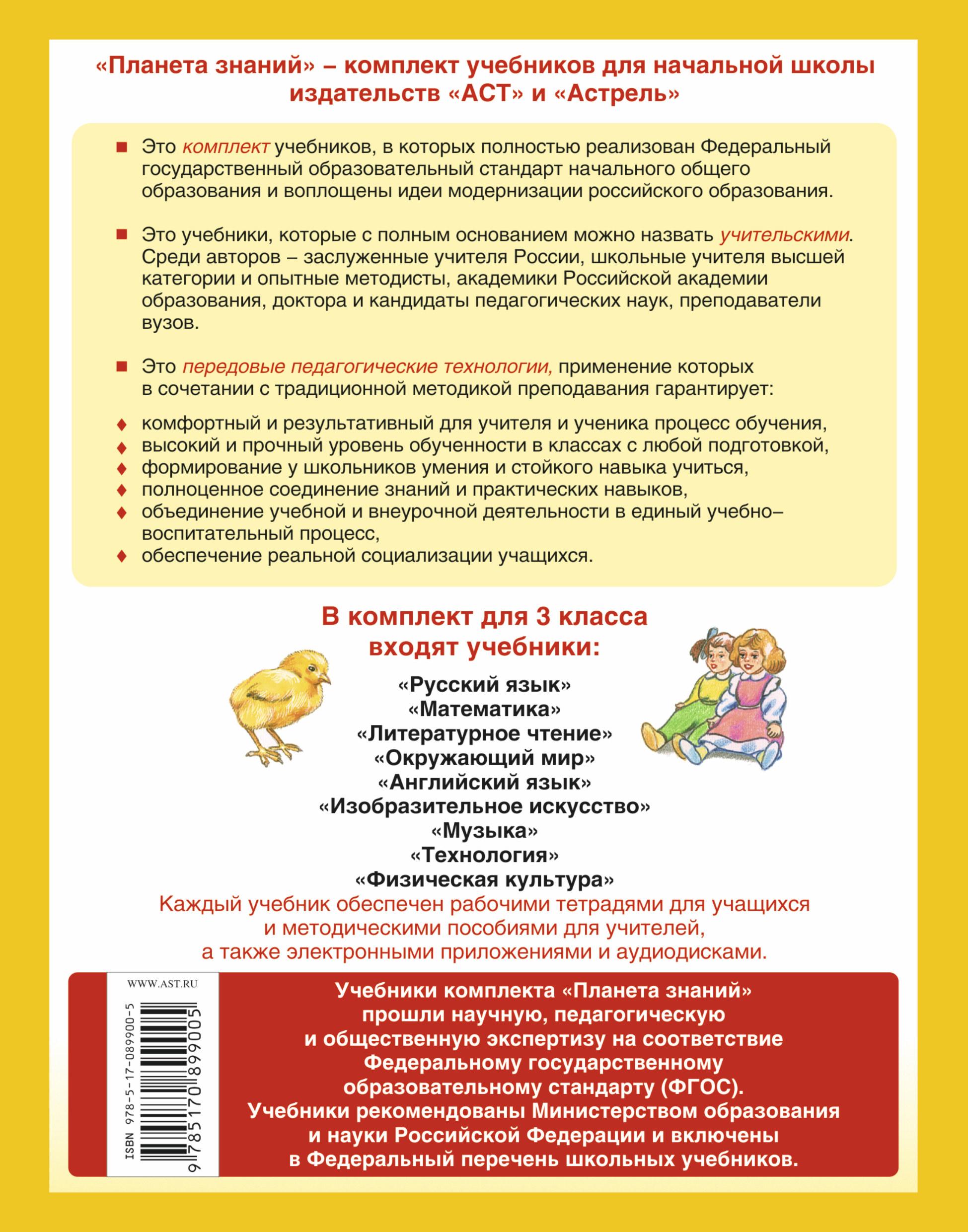 Русский язык. 3 класс. Рабочая тетрадь №2 к учебнику Л. Я. Желтовской, О. Б. Калининой