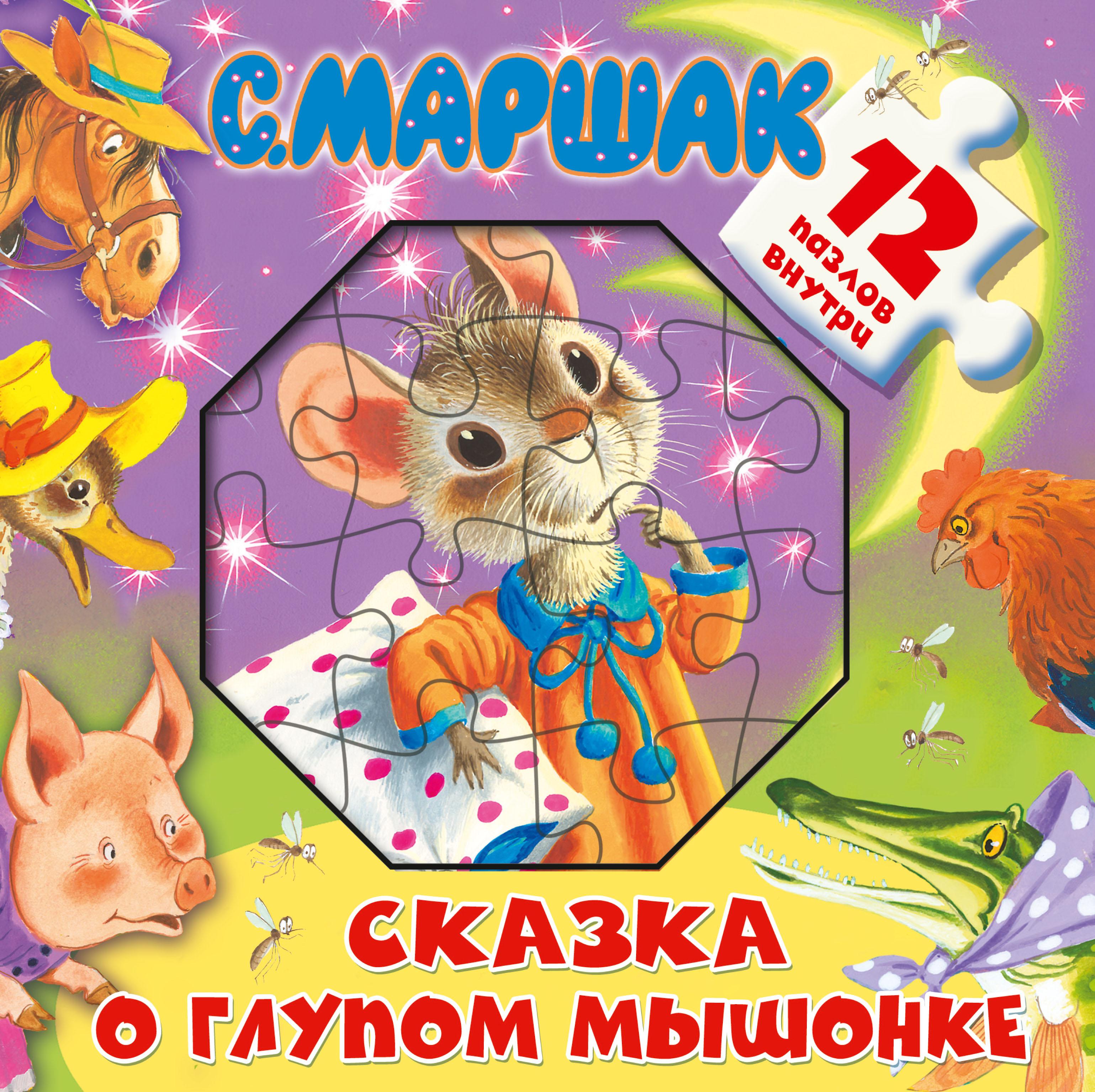 Сказка о глупом мышонке. Книжка-игрушка с пазлами