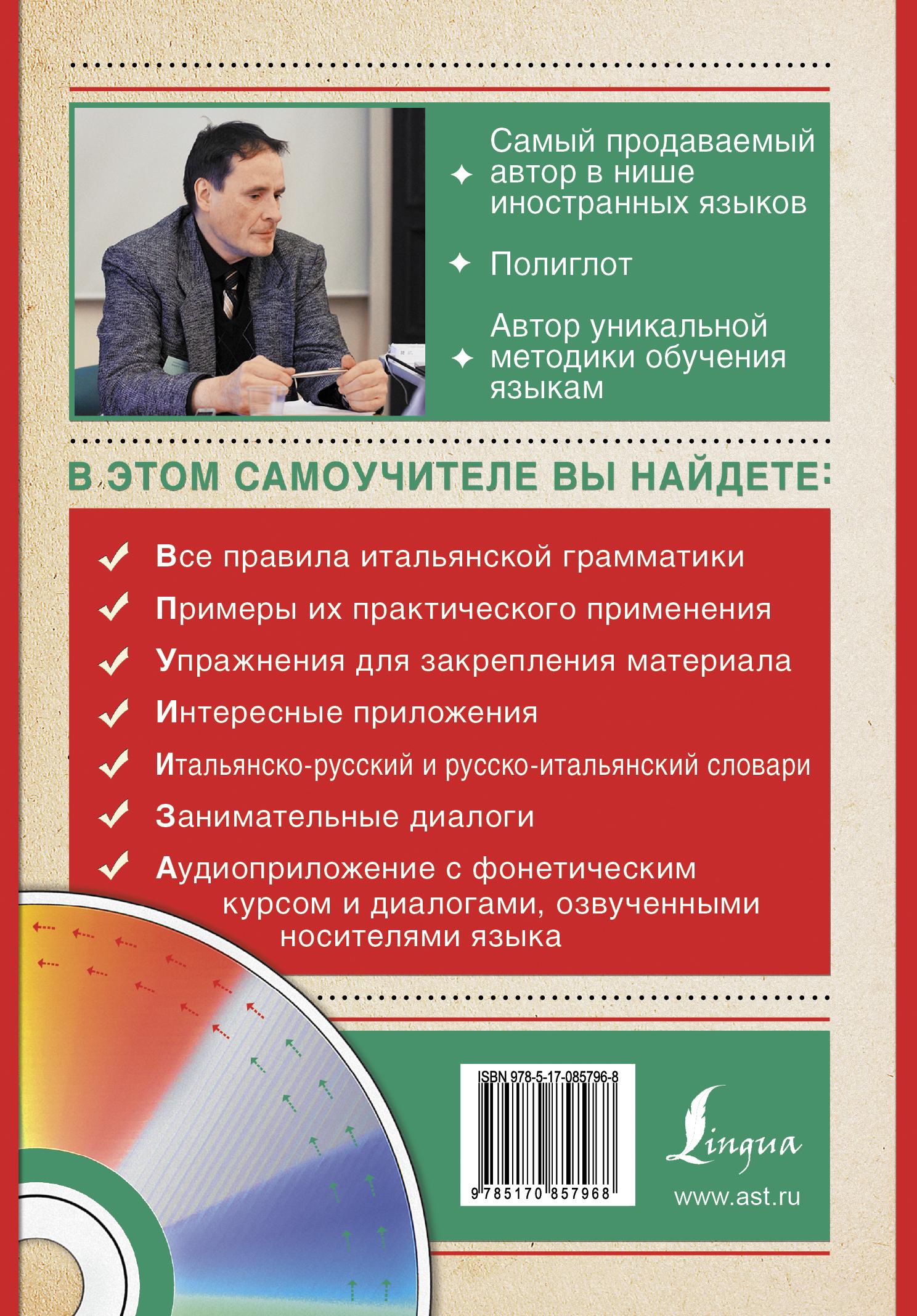 Самоучитель итальянского языка для начинающих (+ CD)