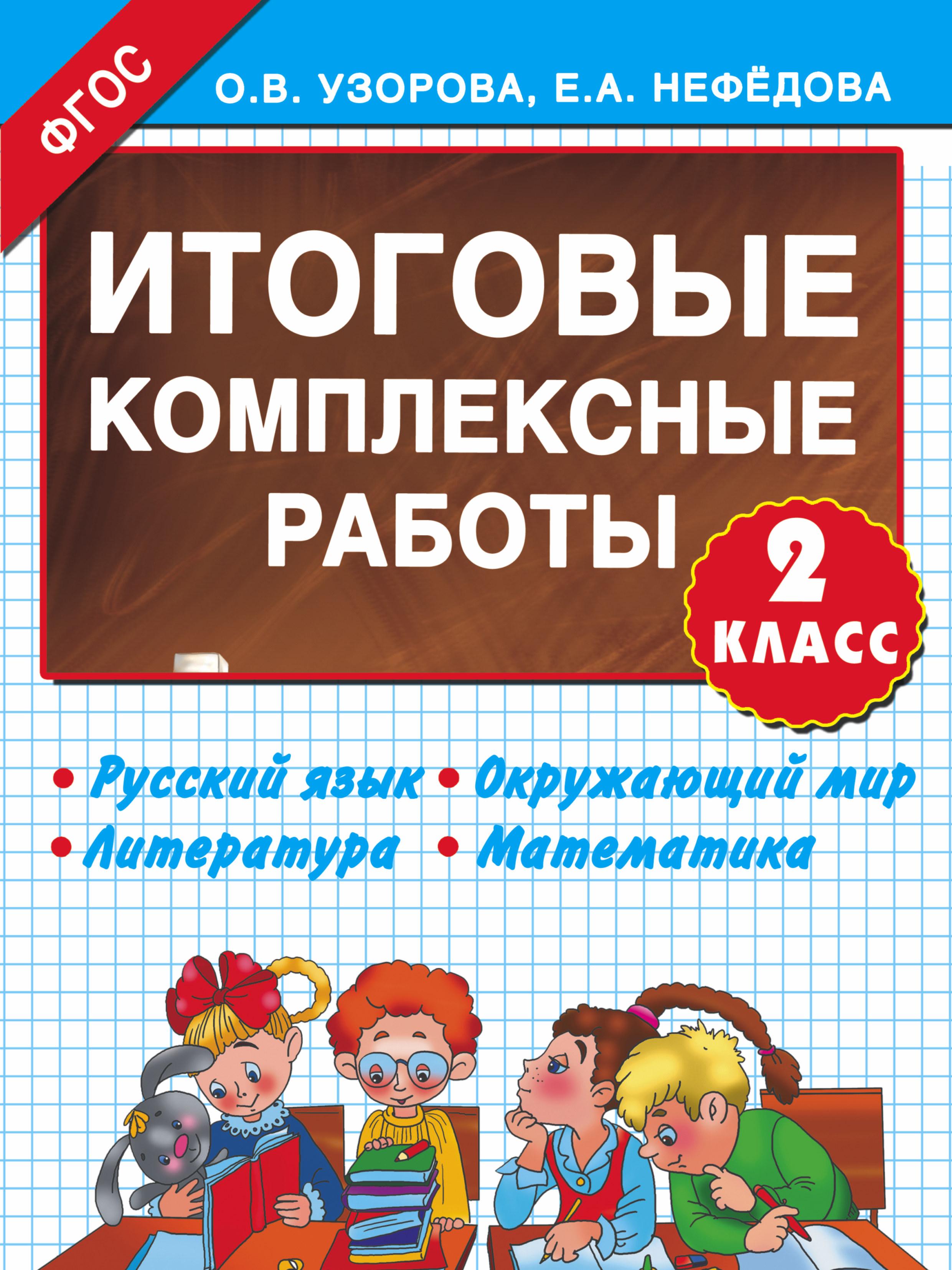 Русский язык. Окружающий мир. Литература. Математика. 2 класс. Итоговые комплексные работы