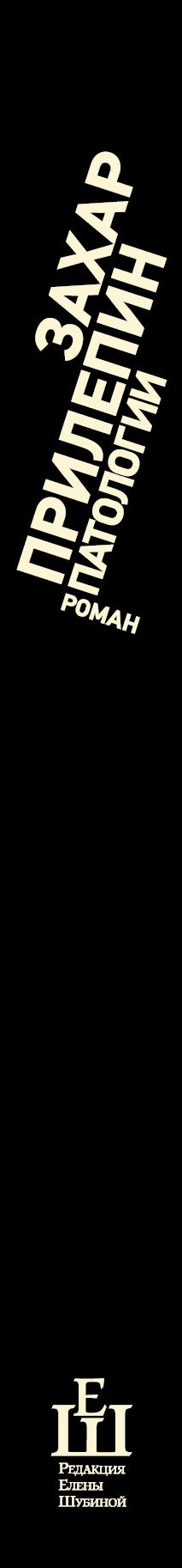 Патологии. Захар Прилепин